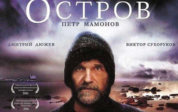 Najbolje iz Rusije-Film Ostrvo